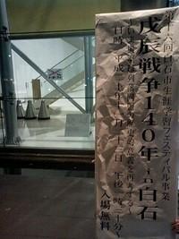 戌辰戦争140年in白石