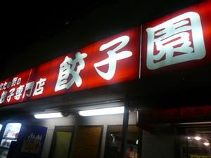 日光江戸村~宇都宮餃子