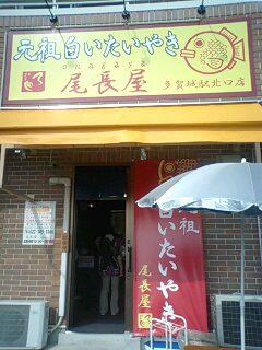 尾長屋in多賀城