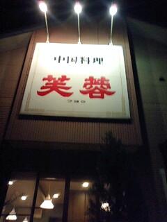 芙蓉で中華♪