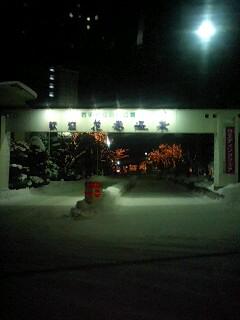 花巻温泉 紅葉館
