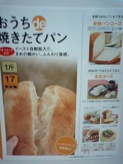 パン作り♪