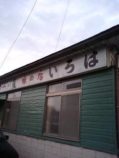 いろは食堂 古川支店
