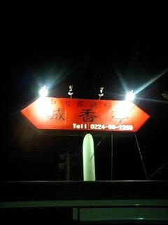 中国家庭料理 城香亭