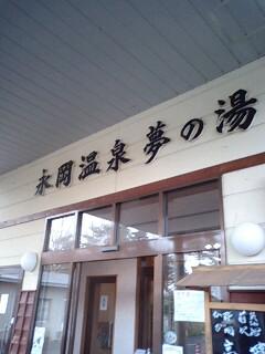 永岡温泉 夢の湯~