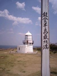 最北端と須須神社~