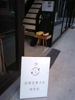 松華堂菓子店のカステラ(松島)