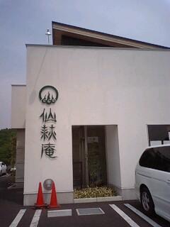 仙萩庵 (再訪)
