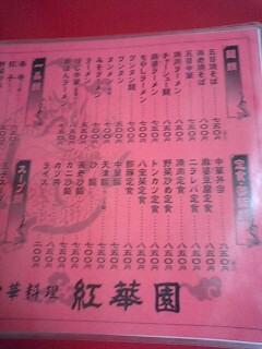 中華料理 紅華園