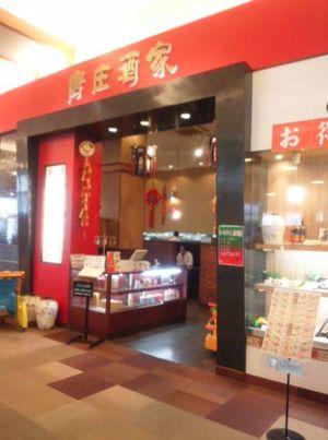 唐庄酒家 大沢イオン店