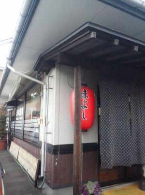 味よし 中倉本店