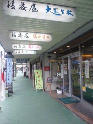 銀蝶&後藤屋