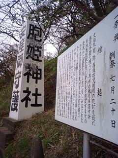 義経伝説 in 新潟