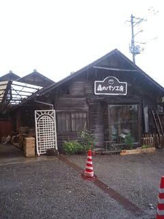 森のパン工房