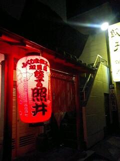 静御前堂と飯坂温泉