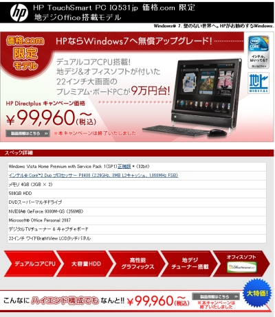 HP TouchSmart PC IQ531jpを購入