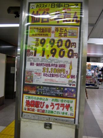 池袋駅地下に伊達な旅キャンペーンの広告多数。
