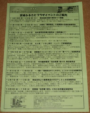 宮城ふるさとプラザイベントのご案内(11/16〜12/15)