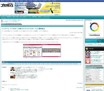 NTTドコモ「ご当地マチキャラパスポート」にむすび丸登場確定