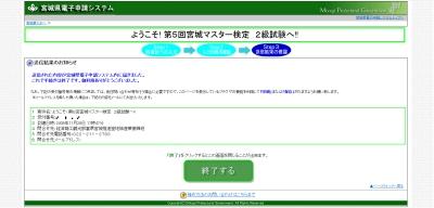 第5回宮城マスター検定2・3級試験のWeb受検は今日まで。