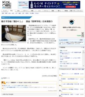 隠さず自慢「蓑かくし」富谷「四季学校」日本酒造り(河北新報)