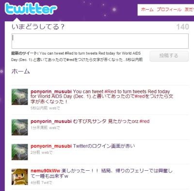 12/1,Twitterのログイン画面が赤に