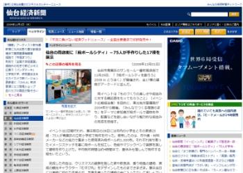 仙台の商店街に「段ボールシティ」(仙台経済新聞)