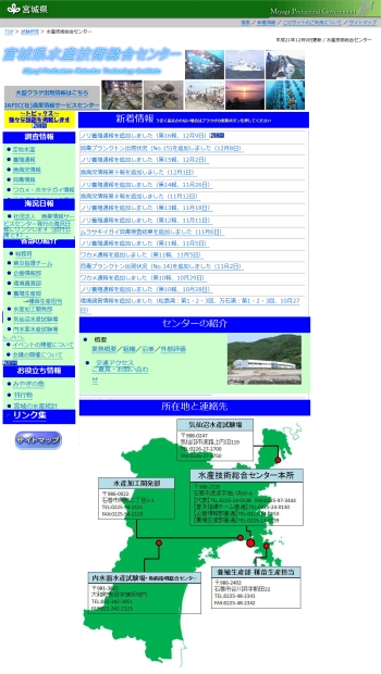 宮城県施設でアカガイ稚貝全滅(asahi.com)