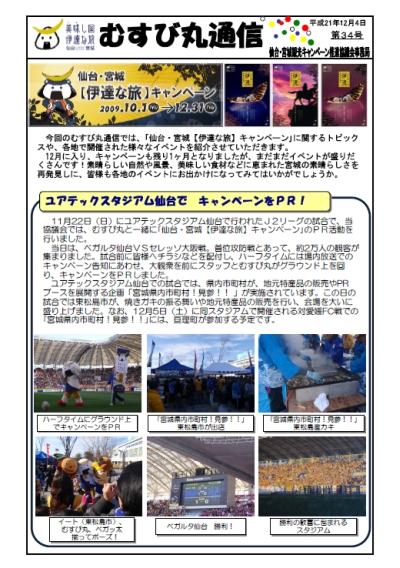 むすび丸通信第34号が2009年12月7日に発行される。