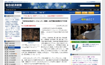 「SENDAI光のページェント」開幕(仙台経済新聞)