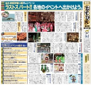 むすび丸新聞2009.12月号が12月16日に発行される。
