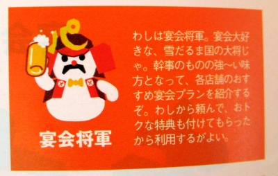 宴会大好き!雪だるま国の大将、宴会将軍 @東京ドームシティ