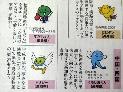 2009年12月25日読売新聞朝刊のご当地マチキャラ全面広告