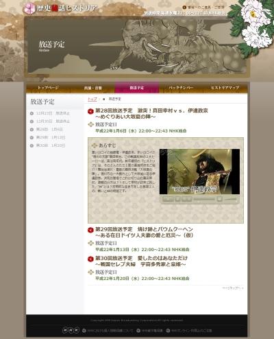 今日放送の「歴史秘話ヒストリア」は真田幸村vs伊達政宗