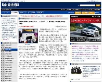 「むすび丸」に年賀状-全国各地から44通(仙台経済新聞)