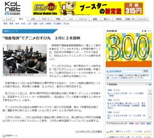 2009年1月12日より「アニメむすび丸」作画開始♪