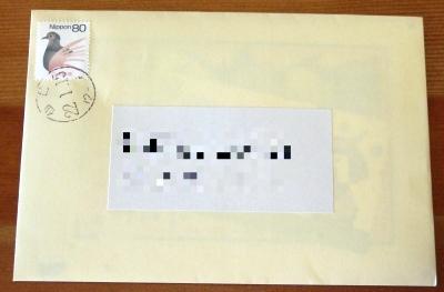 むすび丸から年賀状の返信が封書で届いた(°■°)♪