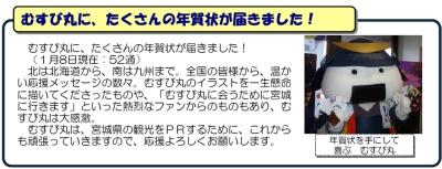 むすび丸通信第36号が2010年01月08日に発行される。