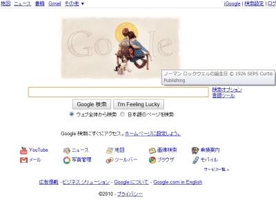 Googleのロゴがノーマン・ロックウェル氏の絵に