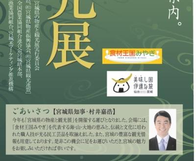 2/4-10渋谷・東急東横店で宮城物産展:むすび丸も来たとか