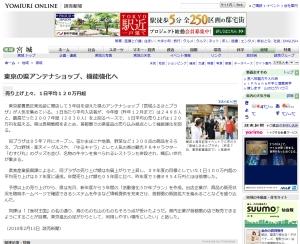 宮城県が東京のアンテナショップ、宮城ふるさとプラザを機能強化