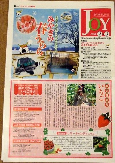 「みやぎEVENT JOY 1~3月号」にむすび丸新図柄