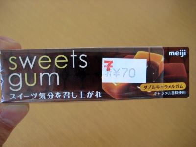 明治製菓のsweets gum(ダブルキャラメル)