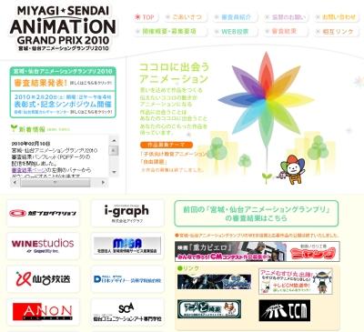 宮城・仙台アニメーショングランプリ2010 記念イベント告知