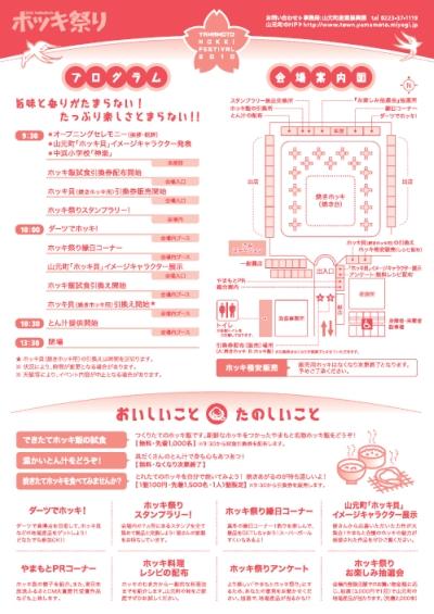本日宮城県山元町の第23回やまもとホッキ祭りにむすび丸出陣