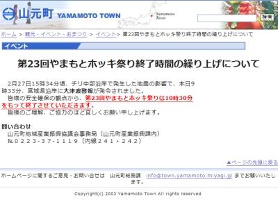 【注意】宮城県に大津波警報!