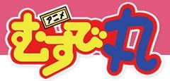 アニメむすび丸の公式サイト更新。キャラクター、キャスト追加