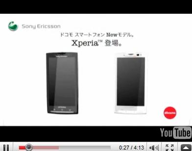 NTT docomo Xperia SO-01B CM動画?