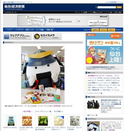 「むすび丸」、ホワイトデーの準備で大忙し(仙台経済新聞)