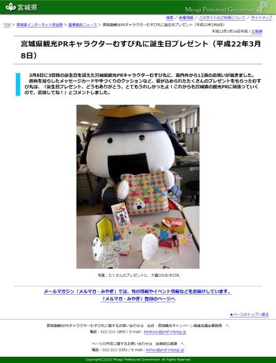 むすび丸に誕生日のお祝い12通(宮城県画像県政ニュース)